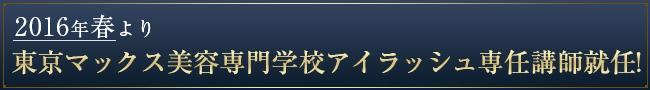 東京マックス美容専門学校講師就任