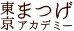 東京のまつげエクステンション(マツエク)スクール 東京まつげアカデミー
