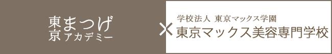 美容師免許取得+エクステ検定取得コース(MAX)